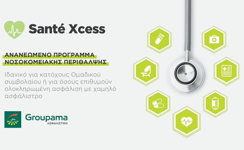 Η Groupama Ασφαλιστική παρουσιάζει το ανανεωμένο πρόγραμμα Santé Xcess νοσοκομειακής περίθαλψης