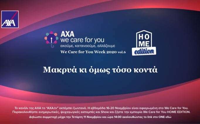 ΑΧΑ We Care For You Week Vol.6 Home Edition: «Μακριά κι όμως τόσο κοντά»