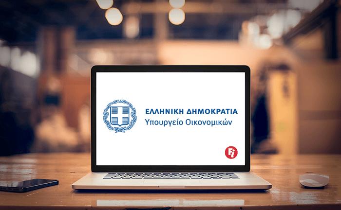 Δήλωση του Υπουργού Οικονομικών κ. Χρήστου Σταϊκούρα σχετικά με τη θέσπιση κινήτρων για τη δημιουργία εταιρειών ειδικού σκοπού διαχείρισης οικογενειακής περιουσίας