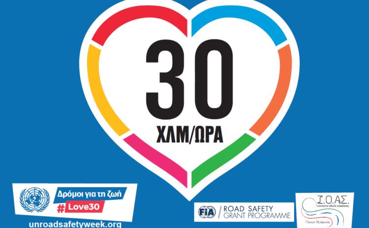 hashtag#love30: Η μείωση του ανώτατου ορίου ταχύτητας σε 30 χλμ/ώρα σε κατοικημένες περιοχές σώζει ζωές 6η Παγκόσμια Εβδομάδα Οδικής Ασφάλειας των Ηνωμένων Εθνών (17-23 Μαΐου 2021)